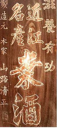 近江名産桑酒