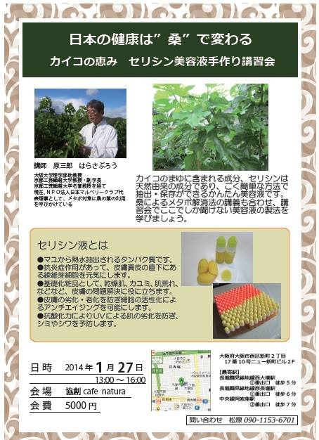 1503970_615713075131630_1177155270_n.jpg 日本の健康は桑で代わる