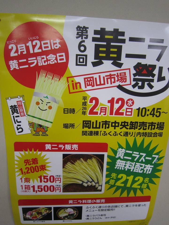 1509905_740033569348251_1291500717_n.jpg 黄ニラ祭
