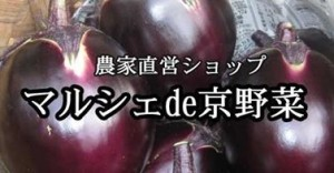 safe_image.php.jpeg マルシェ de京野菜