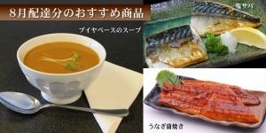 top.jpg 北海水産