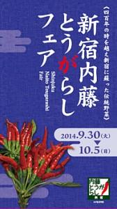 event2014_01.jpg 内藤とうがらし