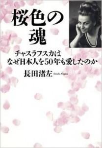 index  桜色の魂