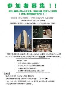 1524732_805753709522466_5506450428759616416_n 豊島市場への提案