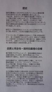 DSC01269-576x1024 国府田農場1-1