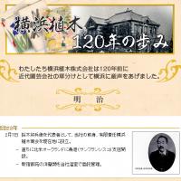 キャプチャ 横浜植木120年の歴史