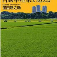キャプチャ.PNG 日本農業は自動車産業を越える