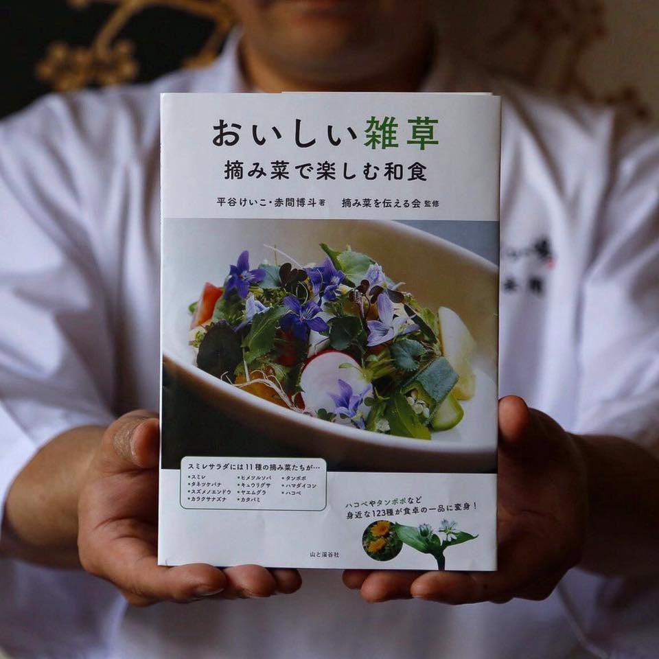 おいしい和食