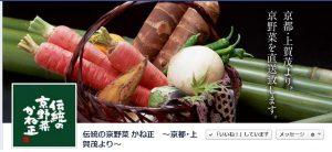 伝統の京野菜かね正
