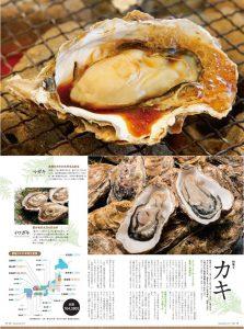 牡蠣の秘密