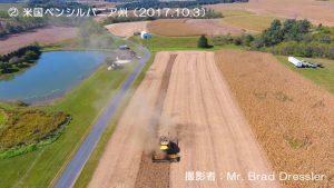 米国大豆収穫中1-1